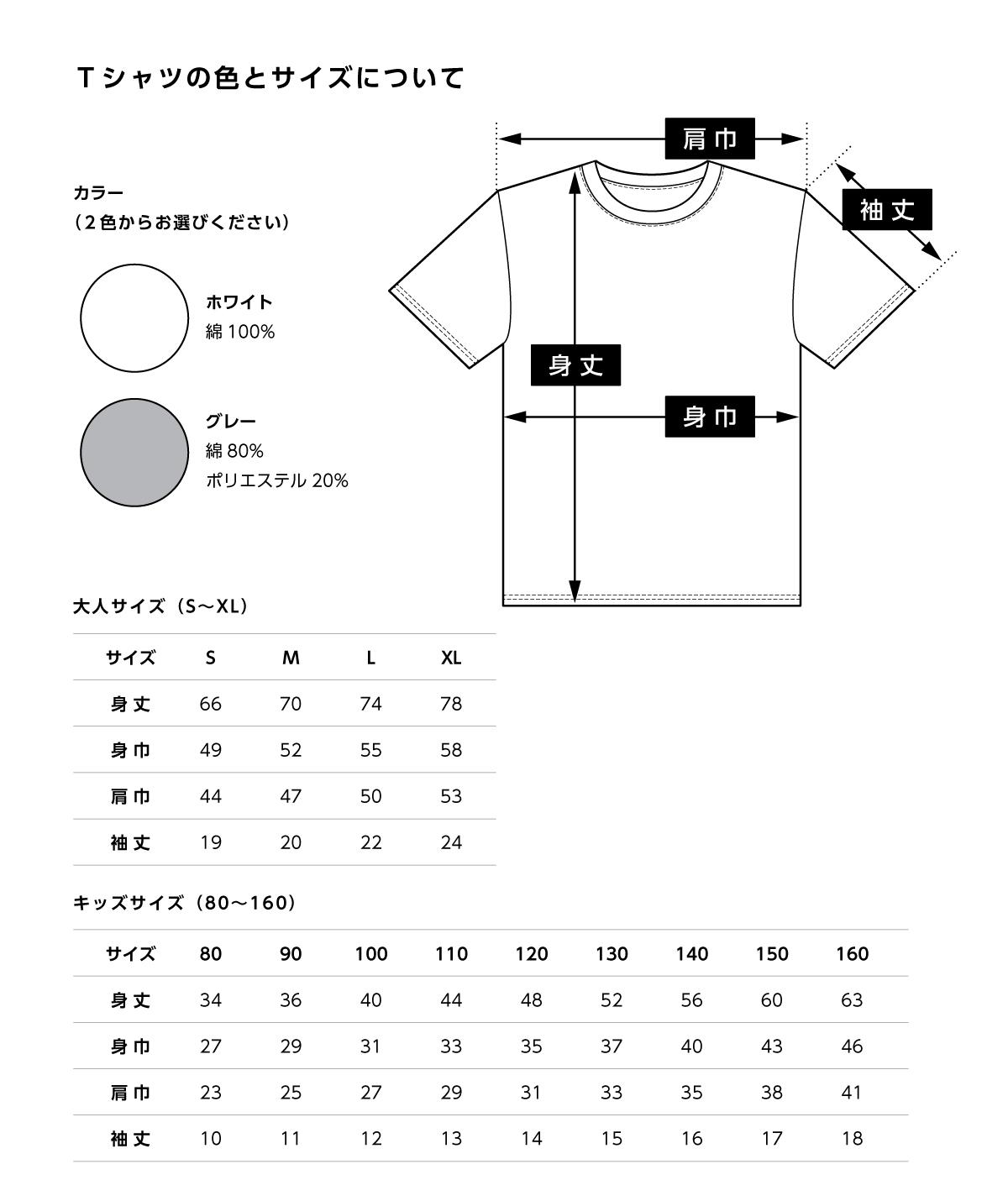 Tシャツの色とサイズについて